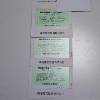 南海電鉄 株主優待 乗車券 3枚セット(鉄道乗車券)