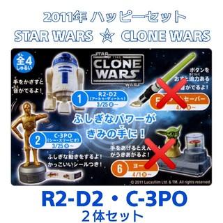 ハッピーセット 2011年 STAR WARS☆R2-D2・C-3PO2体セット(キャラクターグッズ)