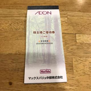 AEON - マックスバリュー株主優待券5000円綴