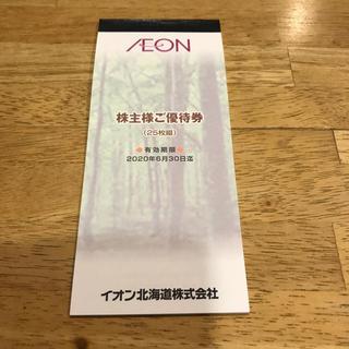 AEON - イオン株主優待2500円分