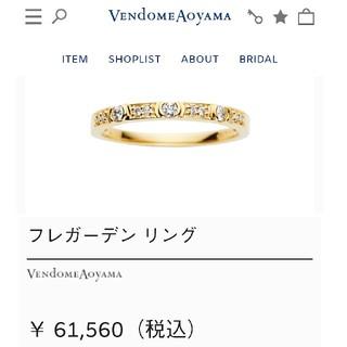 ヴァンドームアオヤマ(Vendome Aoyama)の*美品* ヴァンドーム 定価61560 ダイヤモンドリング(リング(指輪))