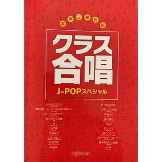 混声三部合唱(クラス合唱J-POPスペシャル)(ポピュラー)