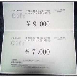 ベルメゾン(ベルメゾン)の千趣会 16000円分 ベルメゾン(ショッピング)