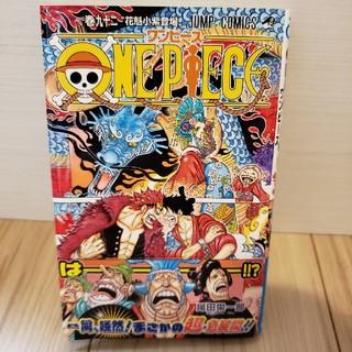 集英社 - ONEPIECE(ワンピース) 92巻