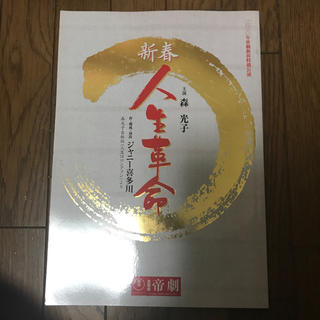 タッキーアンドツバサ(タッキー&翼)の新春 人生革命 滝沢秀明 Kis-My-Ft2 A.B.C-Z パンフレット(アイドルグッズ)