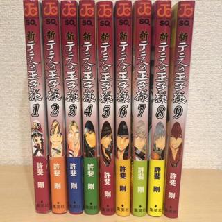 シュウエイシャ(集英社)の新テニスの王子様 1~9巻セット(少年漫画)