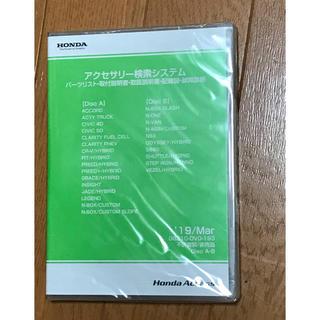 ホンダ(ホンダ)のホンダ純正 パーツ アクセサリー 検索 システム DVD 19/Mar 未開封(カタログ/マニュアル)