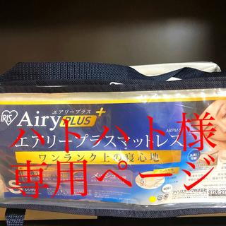 アイリスオーヤマ - IRIS  Airy plus エアリープラス高反発マットレス  シングルサイズ
