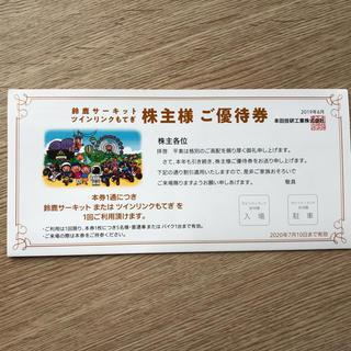 ホンダ(ホンダ)のホンダ Honda 本田技研工業株式会社 株主優待(その他)