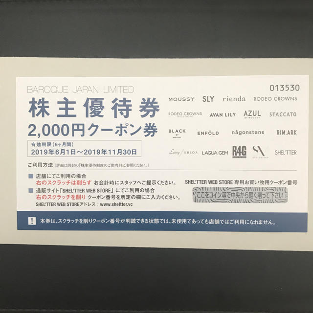 moussy(マウジー)のバロックジャパン  株主優待券 最新 チケットの優待券/割引券(ショッピング)の商品写真