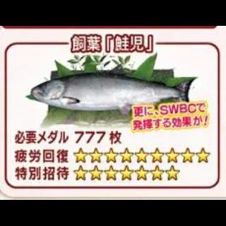 セガ(SEGA)のスタホ シリアル 鮭児 スターホース3(その他)
