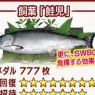 セガ(SEGA)のスタホ シリアル スタホ3 鮭児(その他)