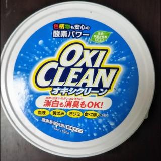 コストコ(コストコ)の『お試し☆』オキシクリーン☆小分けパック☆(洗剤/柔軟剤)