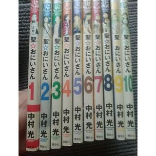 講談社 - 聖☆おにいさん1~10巻美品!