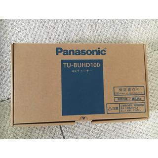 パナソニック(Panasonic)のPanasonic 4kチューナー 新品(その他)