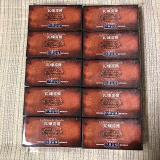 霧笛楼 横浜レンガ チョコレート菓子 10個  (¥1,899)