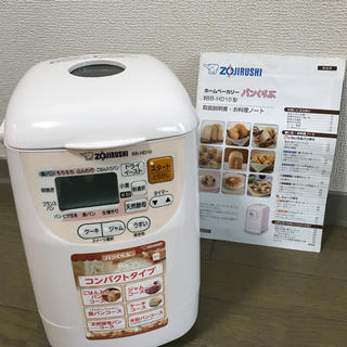 ZOJIRUSHI 象印 ホームベーカリー BB-HD10 キッチン家電 パン