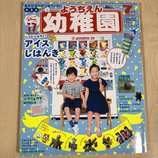 ショウガクカン(小学館)の幼稚園 7月号 (その他)
