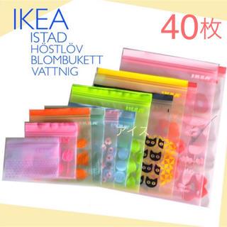 IKEA - IKEA ジップロック 40枚