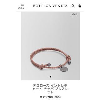 Bottega Veneta - 【最終値下げ】ボッテガヴェネタ イントレチャート ナッパ レザーブレスレット