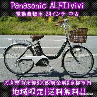 パナソニック(Panasonic)の☆柊様取置き中 7/1まで☆Panasonic ALFITvivi 電動自転車 (自転車本体)