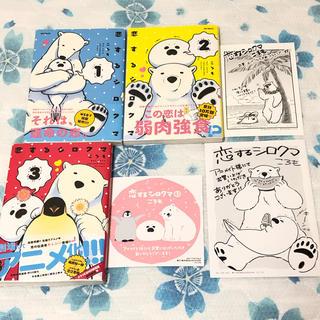 カドカワショテン(角川書店)のころも「恋するシロクマ」1〜3巻(以下続刊)(その他)
