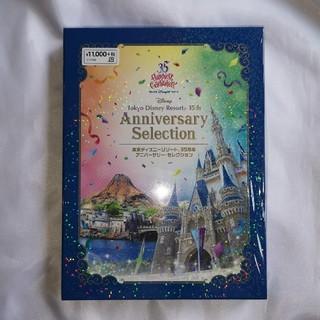 Disney - 東京ディズニーリゾート 35周年 アニバーサリー・セレクション DVD3枚セット
