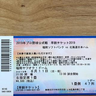 ソフトバンク(Softbank)の値下げ  8/11(日) ソフトバンクVS日本ハム(野球)