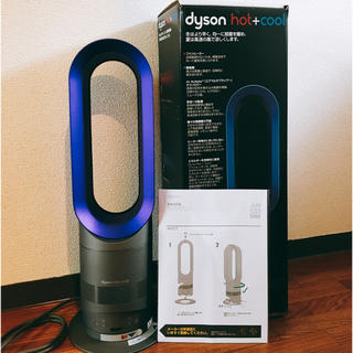 ダイソン(Dyson)のダイソン dyson hot&cool am05(扇風機)