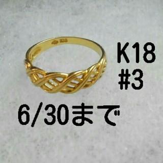 ジュエリーマキ(ジュエリーマキ)のK18 18金 ピンキーリング 指輪 #3 3号 ジュエリーマキ(リング(指輪))