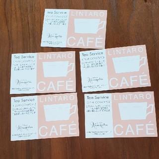 ギンザカネマツ(GINZA Kanematsu)の銀座かねまつ6丁目 コーヒーチケット5枚(フード/ドリンク券)