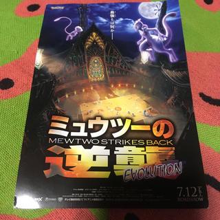 ポケモン(ポケモン)の試写会 ミュウツーの逆襲 東京ドーム 6/30 3名(邦画)