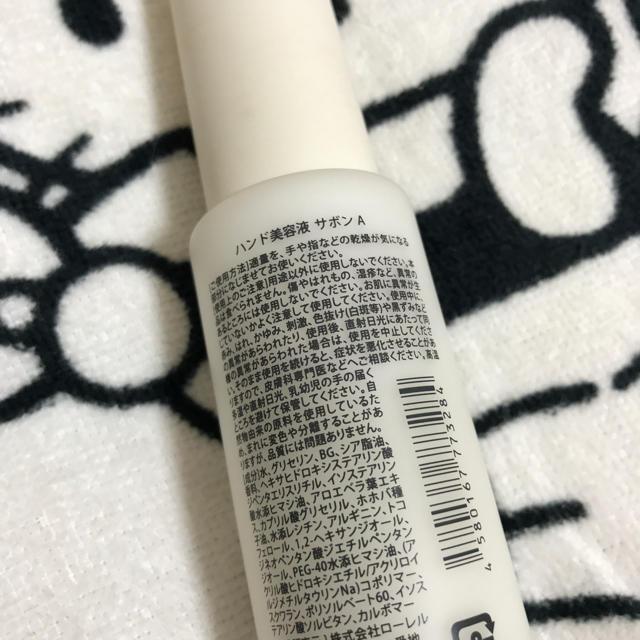 shiro(シロ)のshiro ハンド美容液 サボン コスメ/美容のボディケア(ハンドクリーム)の商品写真