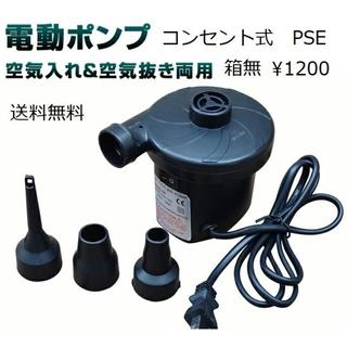 [送料無料] 電動ポンプ 空気入れ うきわ プール ゴムボート エアーベット(その他)
