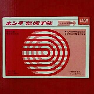 ホンダ(ホンダ)のホンダ整備手帳 50・70・90・125cc 用(カタログ/マニュアル)