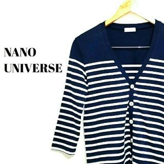 ナノユニバース(nano・universe)の綺麗目カジュアル☆ ナノユニバース カーディガン ボーダー メンズ(カーディガン)