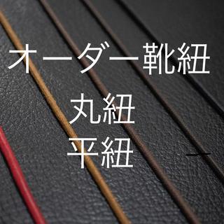 靴紐 革靴用 丸紐 平紐(ドレス/ビジネス)