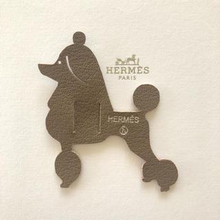 Hermes - ✨超レア✨エルメス プティアッシュ チャーム プードル
