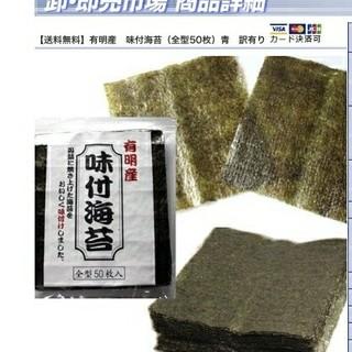 味付けのり 有明海産(訳あり)全形50枚 海の緑黄色野菜で老化防止