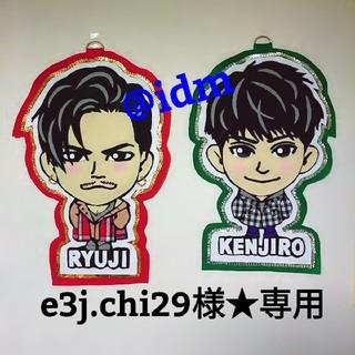 三代目 J Soul Brothers - e3j.chi29様★専用 フェルト キャラフェルト