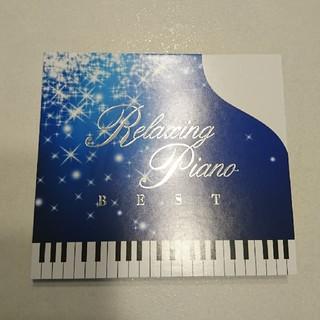 ディズニー(Disney)の「リラクシング・ピアノ~ベスト ディズニー・コレクション」(ヒーリング/ニューエイジ)