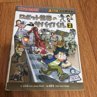 アサヒシンブンシュッパン(朝日新聞出版)の「ロボット世界のサバイバル2」科学漫画サバイバルシリーズ(絵本/児童書)