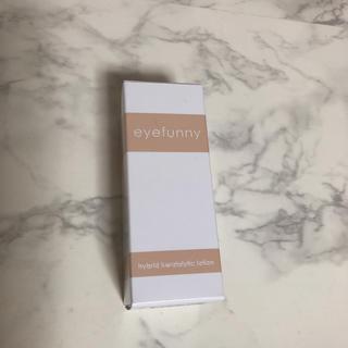 アイファニー(EYEFUNNY)のアイファニー eyefunny 角質柔軟化粧液(化粧水/ローション)