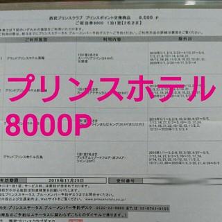 Prince - プリンスホテル 8000 宿泊券