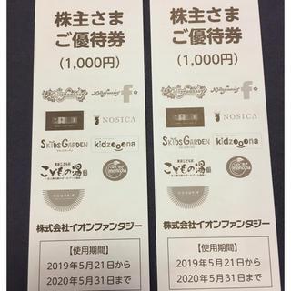 AEON - イオンファンタジー   株主優待