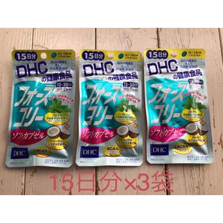ディーエイチシー(DHC)のフォースコリー 15日分×3袋(ダイエット食品)