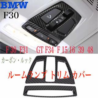 ビーエムダブリュー(BMW)の BMW F30  カーボン・ルック  ルームランプ トリム カバー 社外品(車種別パーツ)