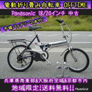 パナソニック(Panasonic)のPanasonic OFFTIME 電動自転車 折り畳み自転車 予備バッテリー付(自転車本体)