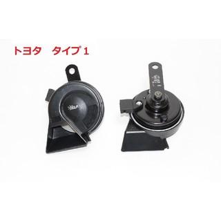 トヨタ - 新品 送料込 トヨタ専用カプラー レクサス サウンド ホーン タイプ1