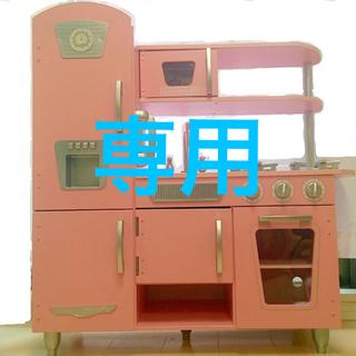 ボーネルンド(BorneLund)のキッドクラフト製 ままごとキッチン ピンクレトロキッチン(知育玩具)